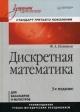 Дискретная математика. Учебник для ВУЗов. Стандарт третьего поколения